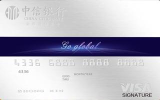 中信全币通信用卡