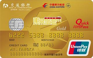 交通银行,东方航空,航空,联名卡