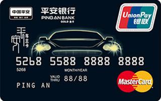 平安银行,车主卡,加油88折