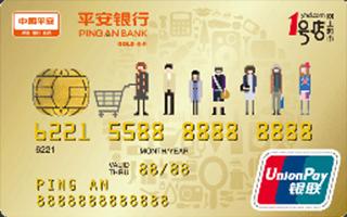 平安银行,1号店,联名信用卡
