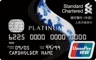 渣打银行,臻程信用卡,信用卡