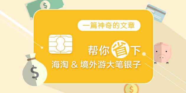 暑期将至,海淘&境外游刷卡活动哪家强?