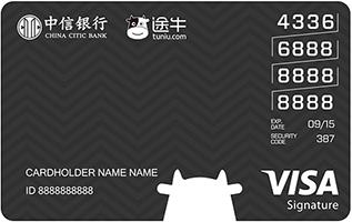 中信途牛Visa联名信用卡