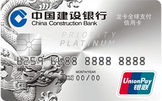 建设银行,龙卡,信用卡