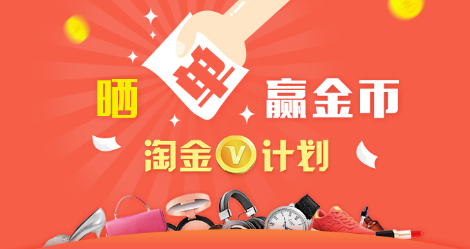 原创话题长期征稿:#淘金V计划# 海淘晒单 送金币!