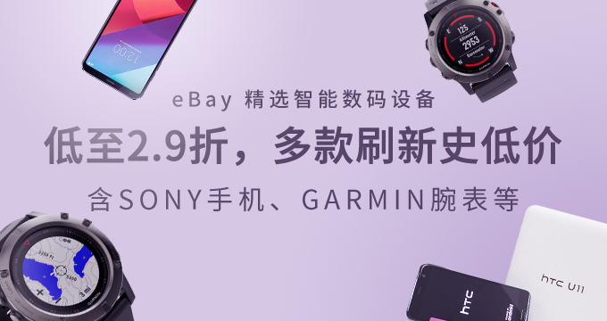 ebay数码