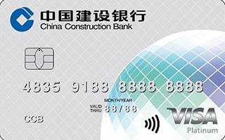 建行全球热购Visa信用卡