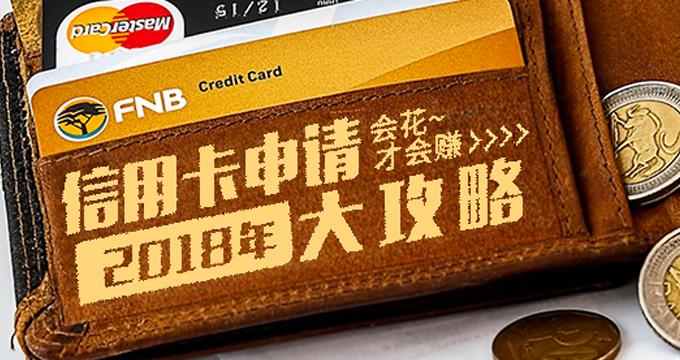 2018信用卡攻略