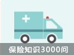 https://www.smzdm.com/tag/保險知識/post/