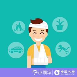 中国人寿成人意外险
