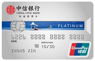中信银行银联标准IC白金卡