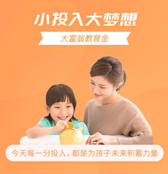 渤海人寿大富翁教育金