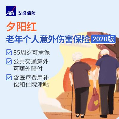 夕阳红老年个人意外伤害保险(2020版)