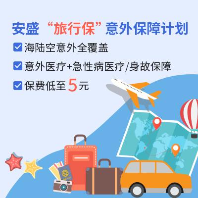 安盛旅行保意外保障计划
