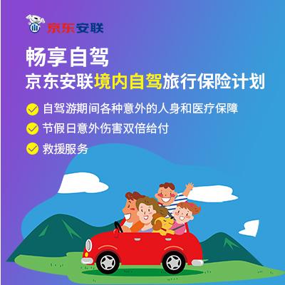 畅享自驾-安联境内自驾旅行保险计划